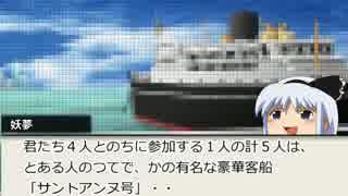 【ゆっくりTRPG】過疎船でクトゥルー【ク