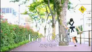 【みゆちー】too_Cute! は夏に踊ってみた