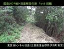 【じゃこう】国道260号線旧道補完の旅 Part6 前編