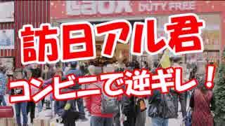 【訪日アル君】 コンビニで逆ギレ!