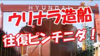 【ウリナラ造船】 往復ピンチニダ!