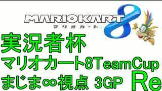 実況者杯「マリオカート8TeamCup Re」まじ