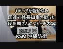 【KSM】メディアが報じない 国連で翁長知事と戦った我那覇さんのスピーチ
