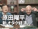 ニコ生岡田斗司夫ゼミ9月27日号「オタク・イズ・ノット・デッド」対談原田曜平