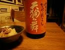 【日本酒】【天狗舞】ただ紹介するだけ⑫【つまみ】【大根の炊いたん】