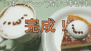 ショボーン(´・ω・`)なケーキセットを作ってみた