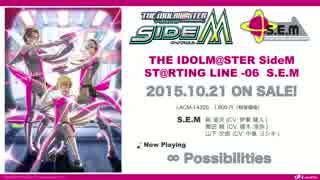 【SideM】ST@RTING LINE-06 S.E.M【試聴】