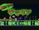 【実況】俺たちのテラリア- #4