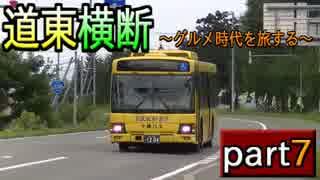 【旅行】道東横断~グルメ時代を旅する~ part7【バス】