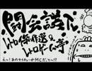 闘会議TV特番『レトロ傑作選』『レトロ