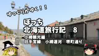 【ゆっくり】北海道旅行記 8 小樽観光編 小樽運河 堺町通り