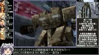 【ゆっくり実況】フロントミッション3をねっとりプレイその10A