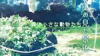 森の小さな動物たち - Flowlight