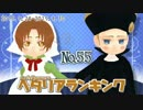 AxisPowersヘタリアランキング №55(9/24~9/30)