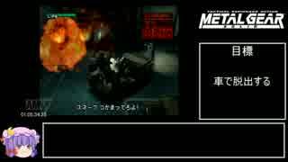MGS RTA_1時間15分58秒 part4