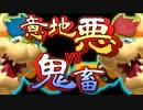 【実況】意地悪VS鬼畜 マリオメーカー対決【三回戦-前編-】