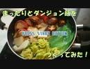 【ゆっくり料理】まったりと『ダンジョン飯』をつくってみた【料理】