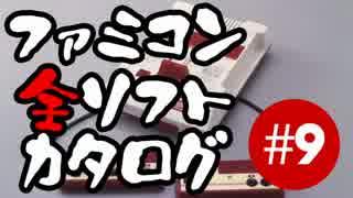 【リマスター版】ファミコン全ソフトカタ