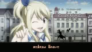 FAIRY TAIL ED21  -鮮やかな旅路-
