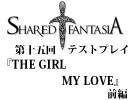 Shared†Fantasiaテストプレイ第十五回前編『THE GIRL MY LOVE』【TRPG】