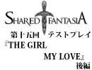 Shared†Fantasiaテストプレイ第十五回後編『THE GIRL MY LOVE』【TRPG】