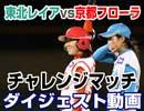 【ダイジェスト】チャレンジマッチ最終戦!東北レイアvs京都フローラ