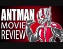 映画「アントマン(ANT-MAN)」をレビュー!