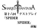 Shared†Fantasiaテストプレイ第十六回前編『SPIDER SPIDER』【TRPG】