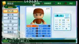 【うんこちゃん】栄冠ナイン2014~3