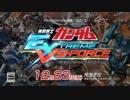 機動戦士ガンダム EXTREME VS-FORCE CM