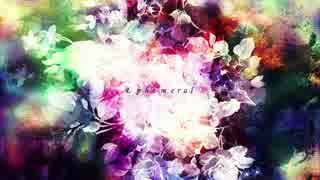 【初音ミク】Ephemeral【オリジナル】