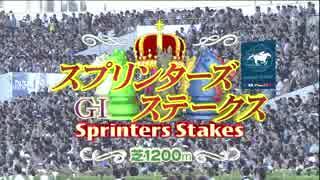 【競馬】2015年 スプリンターズステークス ストレイトガール【GⅠ】