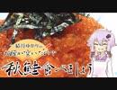 結月ゆかりのお腹が空いたのでVol.2 「秋鮭といくら食べましょう」
