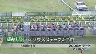 【競馬】2015年 シリウスステークス アウォーディー【GⅢ】