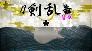 【人力刀剣乱舞】組曲「刀剣乱舞」【24名