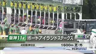【競馬】2015年 ポートアイランドステークス フルーキー【OP】