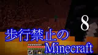 【Minecraft】歩行禁止で実績全解除を目指