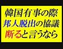 【韓国の反応】朝鮮半島(韓国)有事の日本人退避の協議を断固拒否