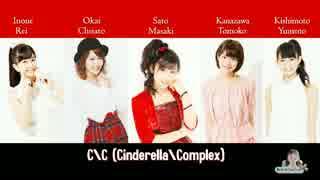 C\C (シンデレラ\コンプレックス) ・