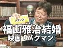 ニコ生岡田斗司夫ゼミ10月4日号「劇場版バクマン。がつまらない理由~アニメ原作邦画の3つのパターン」