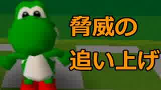 素人と東大卒とO型のマリオゴルフ64実況プ
