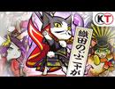 TGS2015公開!『のぶニャがの野望』新PV