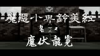 【東方MMD】十秒美鈴 - 紅美鈴與小惡魔 (美鈴と小悪魔)