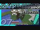 【Minecraft】ダイヤ10000個のマインクラフト Part7【ゆっくり実況】