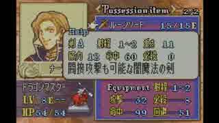 【実況】ファイアーエムブレム 封印の剣ハードでたわむれる part14