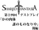 Shared†Fantasiaテストプレイ第十四回後編『かの肉体 誰のものなりや』【TRPG】