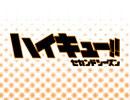 ハイキュー!! セカンドシーズン #1 「レッツゴートーキョー!!」