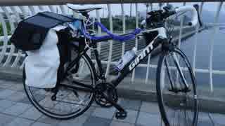 ぼくの『最後の』なつやすみ~自転車日本