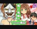 【実況】俺と鬼嫁の100日戦記 Part1