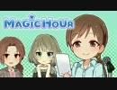 アイドルマスター シンデレラガールズ サイドストーリー MAGIC HOUR #24